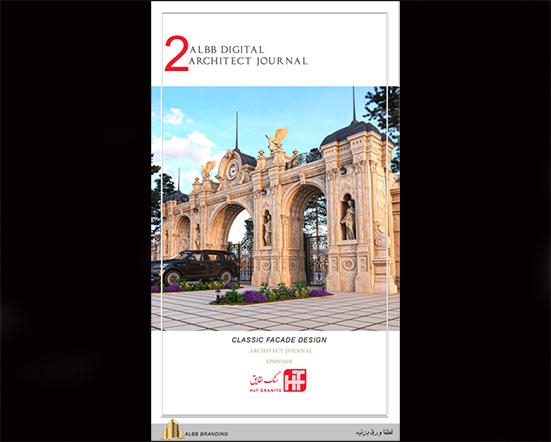 ژورنال شماره 2 آرشیتکت